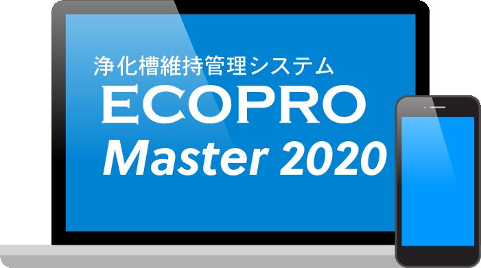 浄化槽維持管理システム ECOPROマスター
