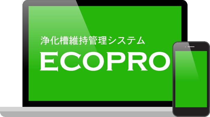 浄化槽維持管理システム ECOPEO