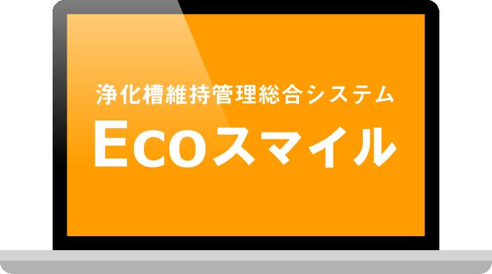 浄化槽維持管理システム ECOスマイル