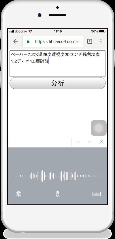ECOPROマスター音声認識機能